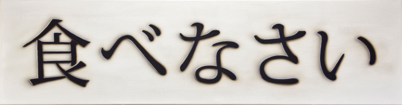 Japanse eetsmakkelijk tekens als schilderij